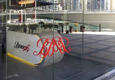 Entrance to Banoo Persian Restaurant Dubai